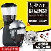 咖啡機 入門級咖啡磨豆機 磨盤式磨咖啡豆機 burr grinder 110V or 220V 米家MKS