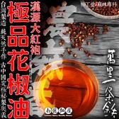 南龍麵屋☆極品大紅袍花椒油250ml【A334】台灣製造 純 手作 麻椒