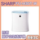 SHARP 夏普 除菌離子 空氣清淨機 FU-H30T-W,適用6坪,HEPA濾網,英國過敏協會認證