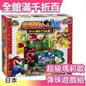 【庫帕城堡】日本 超級瑪莉歐 冒險遊戲 瑪利歐 彈珠遊戲組 桌遊 玩具大賞益智【小福部屋】