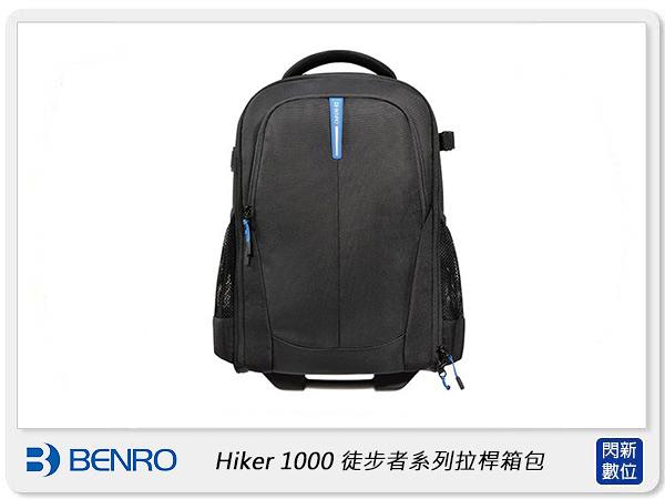 【分期0利率,免運費】BENRO 百諾 Hiker 1000 徒步者系列拉桿箱包 相機包 攝影包 (公司貨)