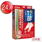 日本原裝竹酢保健貼(24入)【屈臣氏】