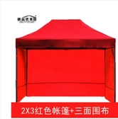 戶外遮雨棚廣告帳篷折疊印字伸縮大傘四腳遮陽棚雨篷車棚擺攤陽台【免運】