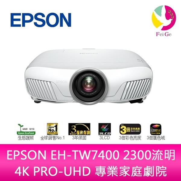 分期0利率 EPSON EH-TW7400 2300流明 4K PRO-UHD 專業家庭劇院 上網登錄享三年保固