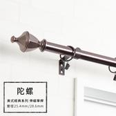 窗簾桿 陀螺 120-210cm 單桿伸縮 美式經典系列
