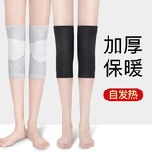 艾草自發熱護膝蓋套保暖老寒腿男女士漆關節痛夏季薄款老年人防寒 雙11提前購