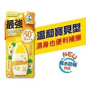 曼秀雷敦 SUNPLAY防曬乳液-溫和寶貝(35g)