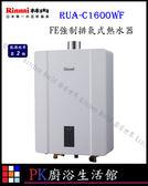 【PK廚浴生活館】 高雄林內牌強排熱水器 RUA-C1600WF 16L 數位恆溫 ※可刷卡 RUA-C1600全省含基本安裝