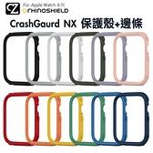 犀牛盾 Apple Watch Series 6 5 4 3 2 1 SE CrashGaurd NX 專用邊條 防摔殼 防撞殼 果粉必備
