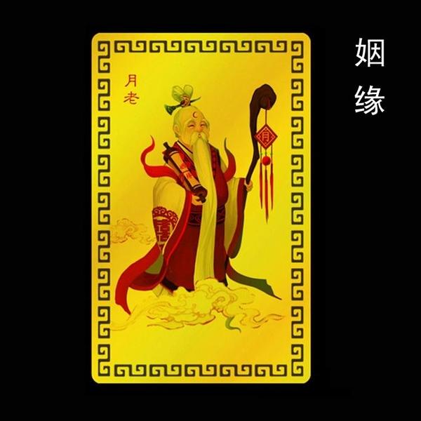 佛卡 姻緣月老像金卡 和合平安護身符佛教金卡 金屬佛卡道教卡片