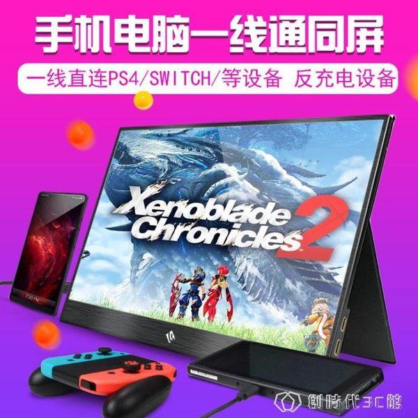 15.6寸PS4便攜式顯示器TYPE-C直連SWITCH手機外接HDR觸摸螢幕HDMI 創時代3C館