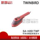 *新家電錧*【日本TWINBIRD SA-H201TWP】手持式陶瓷蒸氣熨斗-珊瑚粉