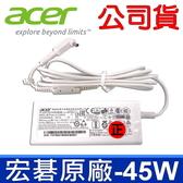公司貨 宏碁 Acer 45W 白色 原廠 變壓器 Aspire V3-331-P0QW V3-331-P4TE V3-371 V3-371-56R5 V3-371-596F V3-371-58C2 V3-372
