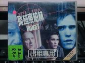 挖寶二手片-V57-006-正版VCD【飛越東柏林】-金哈克曼*麥特狄倫