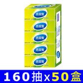 倍潔雅 盒裝面紙 160抽x50盒/箱【限時下殺!】