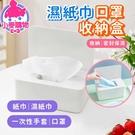 濕紙巾口罩收納盒 【小麥購物】現貨 快速出貨【C289】濕巾盒 收納盒 口罩盒