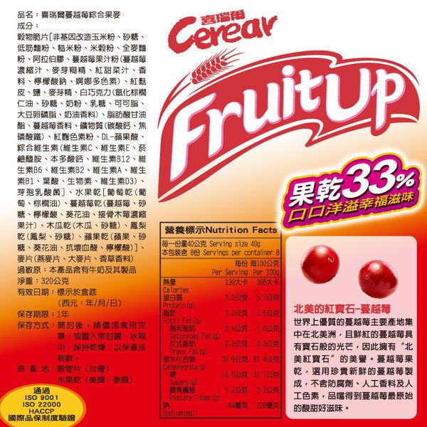 【喜瑞爾】Fruit up蔓越莓果麥320g