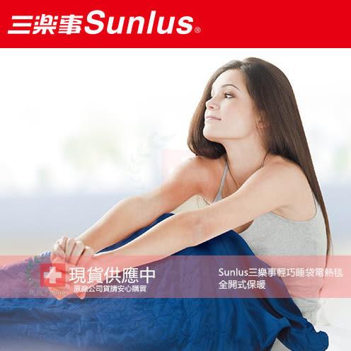 Sunlus三樂事SP2403BL輕巧睡袋電熱毯~全開式保暖 冬季暖心價【三樂事&醫妝世家】