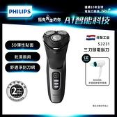 [送BHD006吹風機+桌曆]飛利浦S3231 5D三刀頭電鬍刀(彈出式鬢角刀) 免運費