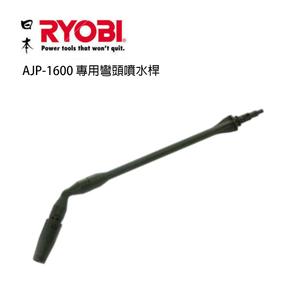 日本 RYOBI AJP-1600 專用彎頭噴水桿