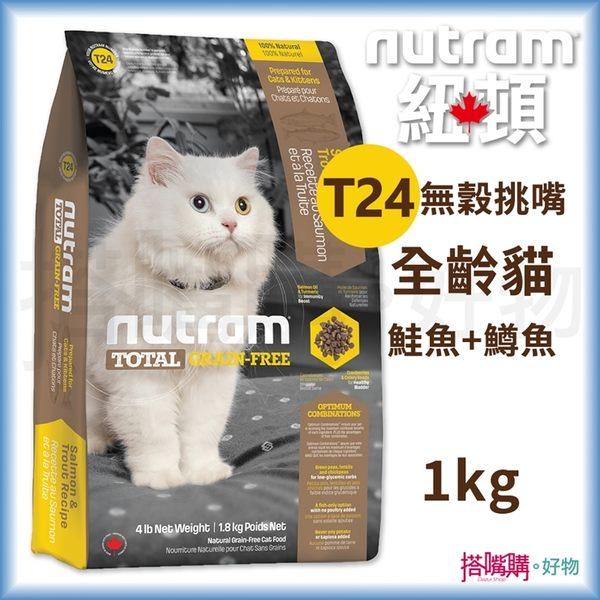 Nutram紐頓『T24無穀挑嘴全齡貓(鮭魚+鱒魚)』 1KG【搭嘴購】