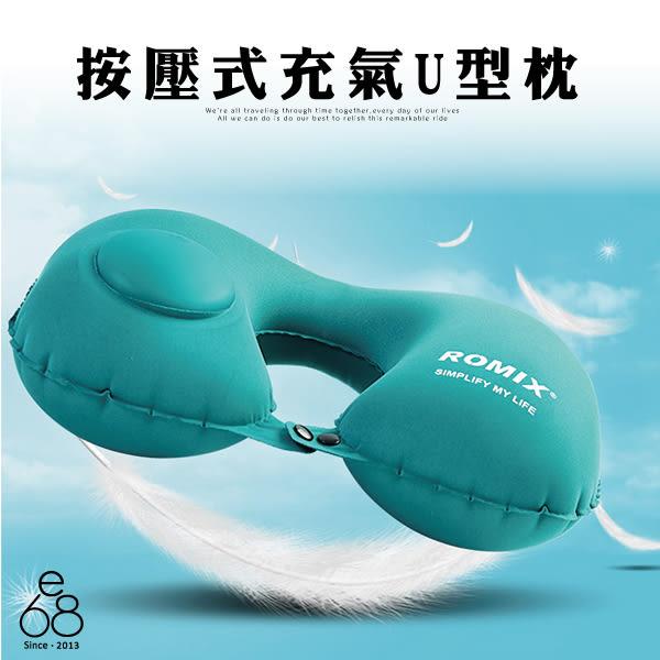 E68精品館 ROMIX 按壓式 充氣 U型枕 護頸 快速 旅行 輕巧便攜 午睡 車用 好收納 方便 戶外 枕頭 旅遊