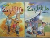 【書寶二手書T7/兒童文學_ICB】乞丐囝仔(注音版)_上下冊合售_賴東進