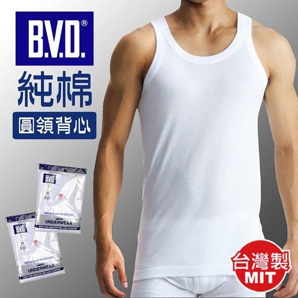 BVD純棉圓領背心【DK大王】
