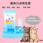 貓咪狗狗自動喂食器 可拆卸貓自動喂食器自動飲水貓盆貓食盆貓用 WY