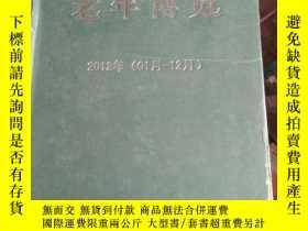 二手書博民逛書店老年博覽罕見2012年 01月-12月 合訂本13209 <