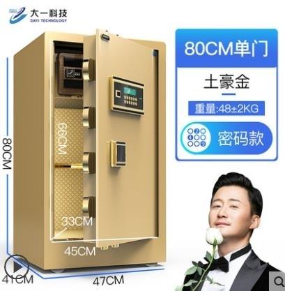 保險櫃 ㊣大一保險櫃家用辦公80cm雙門密碼指紋防盜大型全鋼保險箱雙層保管櫃保管箱DF 雙12