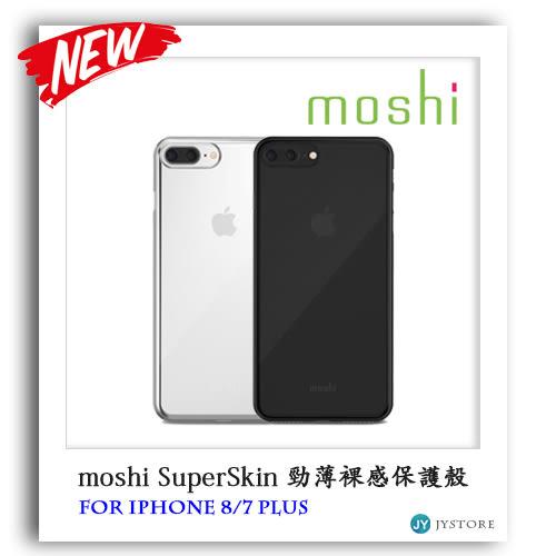 moshi iPhone 8 / 7 Plus 5.5吋 SuperSkin 勁薄裸感保護殼 防摔 手機殼 保護殼  防摔殼
