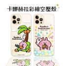 【卡娜赫拉】iPhone 12 Pro Max (6.7吋) 防摔氣墊空壓保護套
