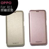 OPPO R11 原廠側掀皮套◆買一送一(不挑色)