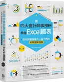 跟四大會計師事務所學做Excel圖表:如何規畫讓客戶一目了然的商業圖...【城邦讀書花園】