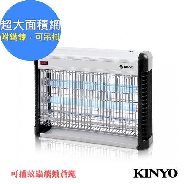 (全店免運費)【KINYO】30W超猛雙燈管電擊式UVA燈管捕蚊燈(KL-771)大空間可吊掛