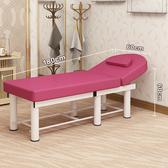 美容床 美容院專用按摩床推拿床家用理療床紋繡火療美體床【快速出貨全館免運】