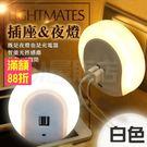 光控感應小夜燈 雙USB手機充電器 二合一 雙孔充電器 小夜燈 床頭燈 感應燈 可充電也可當夜燈