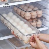 雞蛋盒冰箱側門收納盒置物用格抽屜式保鮮神器裝放的盒子防摔架托 【年終狂歡】