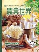 農業世界雜誌十月份434期