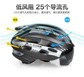 騎行頭盔眼鏡風鏡一體男女自行車裝備安全帽子公路山地花間公主igo