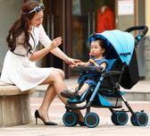 嬰兒推車可坐可躺輕便折疊四輪避震新生兒嬰兒車寶寶手推車 IGO