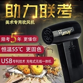 USB專用無線充電式吹風機美術畫畫聯考學生宿舍鋰電池充電吹風機 【全館免運】