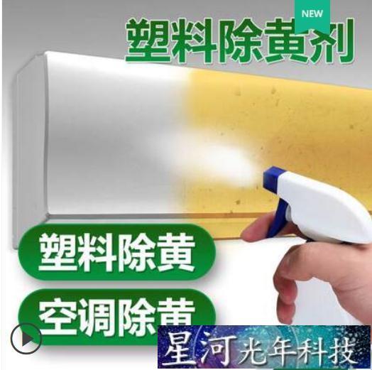 清潔劑 塑料除黃劑空調發黃泛黃翻新劑家電外殼美白清洗劑清潔漂白去黃劑 星河光年