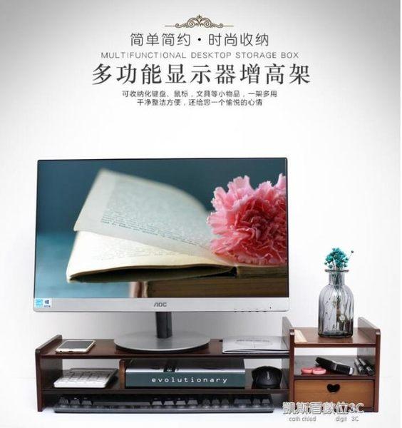 台式電腦顯示器增高架竹實木辦公桌顯示屏墊高架鍵盤底座加高架子  凱斯盾數位3C