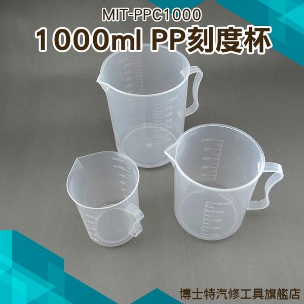 《博士特汽修》烘焙器具 量杯 帶刻度250ml 500ml 1000ml 家庭廚房量杯工具 PP塑料刻度杯 耐熱120度