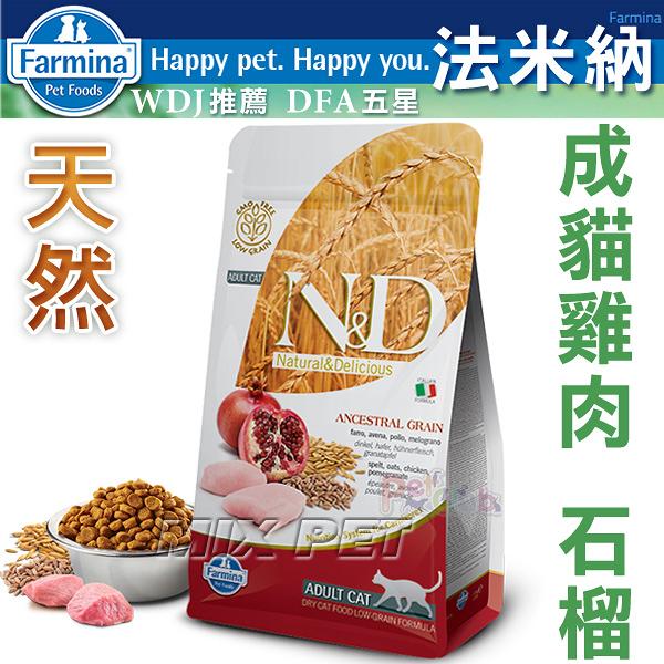 ◆MIX米克斯◆Farmina法米納-ND成貓天然糧-雞肉石榴(LC-1) -10公斤 ,WDJ推薦