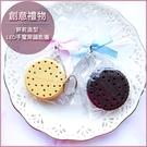 (有包裝)餅乾造型LED手電筒鑰匙圈(2色可選)--抽獎/禮贈品/幸福朵朵婚禮小物