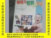 二手書博民逛書店罕見嬰幼兒智能開發大全Y19658 王玉學 主編 黑龍江科學技術