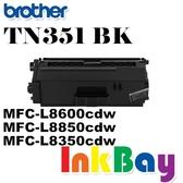 BROTHER TN-351 BK 相容碳粉匣(黑色)【適用】MFC-L8600CDW/L8850CDW/L8350CDW /另有TN351C/TN351M/TN351Y